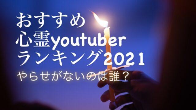 おすすめ心霊youtuberランキング2021!やらせがないのは誰?
